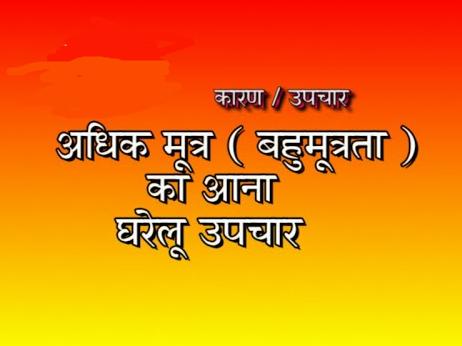 Mutra Mein Sharkra ka Deshi Gharelu Ilaaj