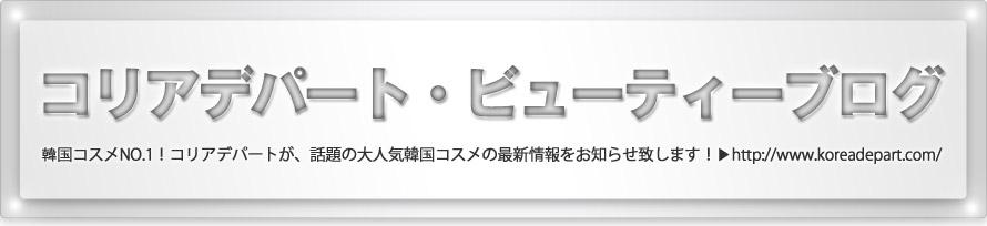 ★ 韓国コスメの最新情報!! ★