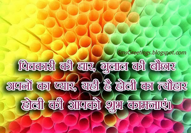 sweet holi shayari in hindi sms for holi wishes sms greetings