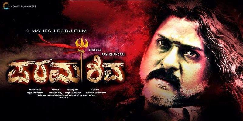 Paramashiva (2014) Kannada Mp3 Songs Download