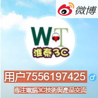 淮泰3C微博