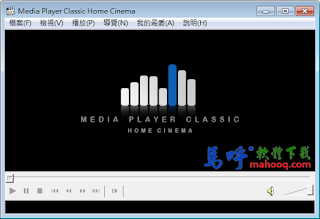 MPC-HC Media Player Classic Home Cinema 繁體中文版免安裝下載
