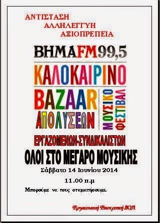 ΚΑΛΟΚΑΙΡΙΝΟ BAZAR ΑΠΟΛΥΣΕΩΝ  ΣΤΟ ΒΗΜΑ FM