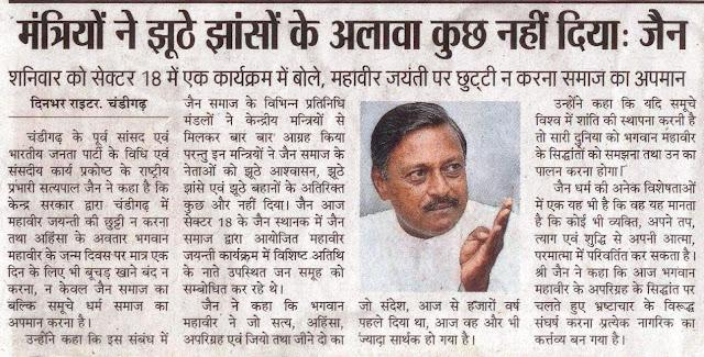 मंत्रियों ने झूठे झांसों के अलावा कुछ नहीं दिया: सत्यपाल जैन