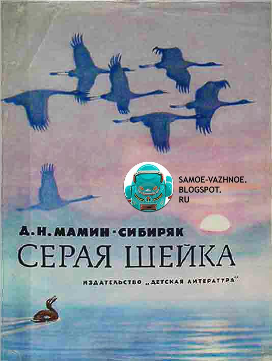 Мамин-Сибиряк Серая шейка обложка утка пруд стая журавлей в небе розовая голубая рисунки Л. Кузнецова