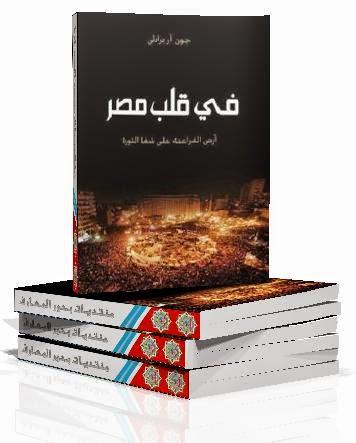 في قلب مصر - جون آر برادلي pdf