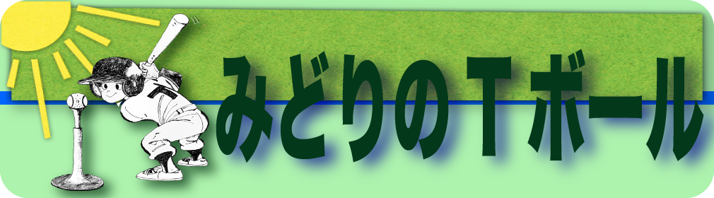 緑野Tボール