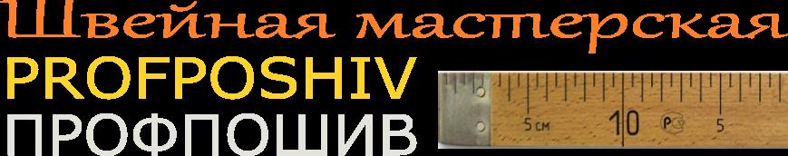 Profposhiv