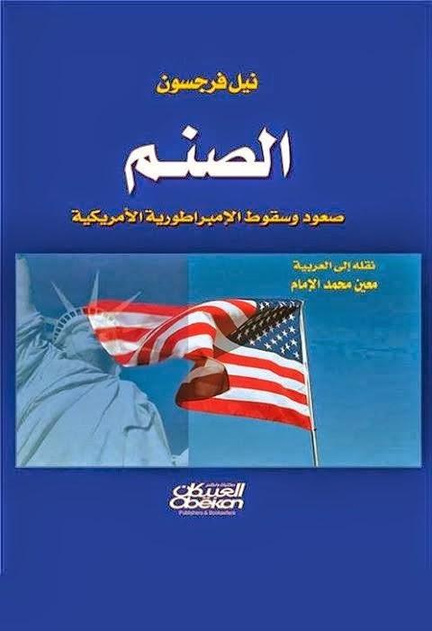 الصنم: صعود وسقوط الإمبراطورية الأمريكية - نيل فرجسون pdf
