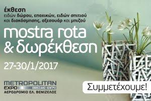 Mostra Rota Δωρέκθεση 2017