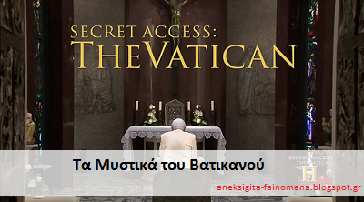History Channel - Μυστικά του Βατικανού