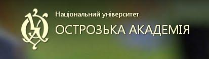"""Національний університет """"Острозька академія"""""""