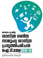 ശാസ്ത്രമേള റിസല്ട്ട് 2015-16