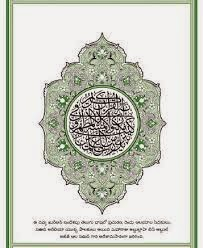 Telegu Quran, Quran – 22 surat al Haj ayath 55 1