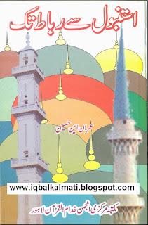 Istambol say Rubat Tak by Imran N. Hussain