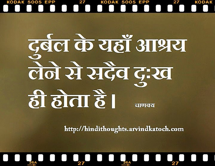 shelter, weak person, home, sorrow, Hindi, Thought, Quote