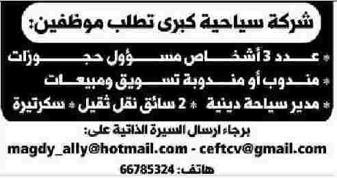 وظائف خالية فى قطر اليوم الاثنين 7/1/2013 8.jpg
