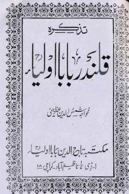 josephus book 1 creation pdf
