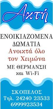 """ΗΟTEL """"ΑΚΤΙ"""" SKOPELOS"""