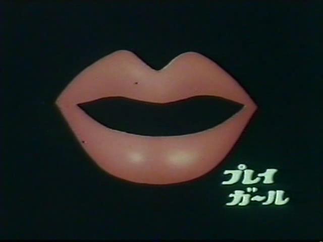 プレイガール (テレビドラマ)の画像 p1_24