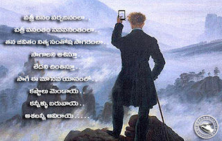 TELUGU QUOTE ABOUT LIFE IMAGE