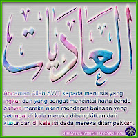 kaligrafi surat aladiyat beserta arti kesimpulannya