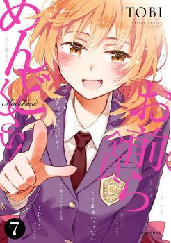 Omaera Zenin Mendokusai! Manga