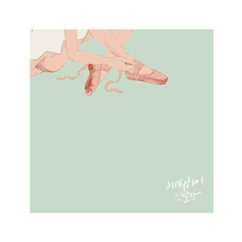 [MUSIC] Epik High – SHOE BOX -Japan Edition- (2014.12.24/MP3/RAR)