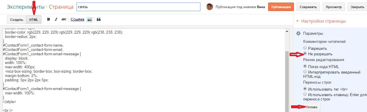 Как в html сделать страницу в странице 214