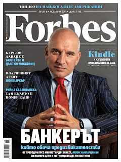 Нов брой на Forbes България