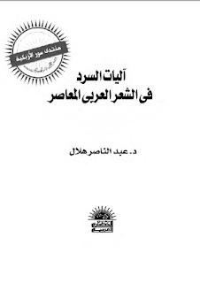 آليات السرد في الشعر العربي المعاصر