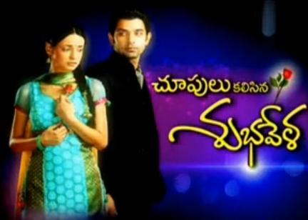 serial name choopulu kalisina shubhavela channel name maa tv time mon