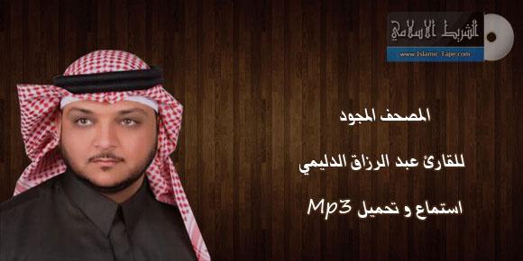 المصحف المجود للقارئ عبد الرزاق الدليمي mp3 استماع وتحميل