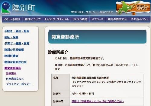 陸別町関寛斎診療所