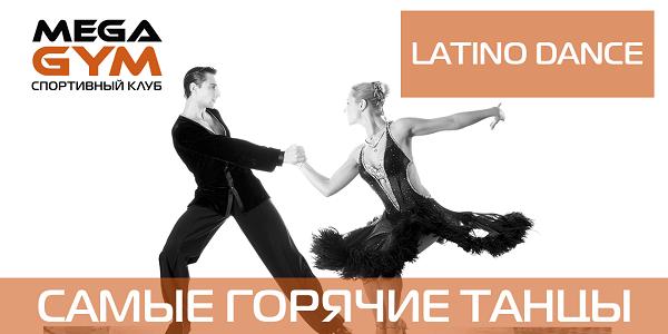 Латиноамериканские танцы, сальса в Киеве