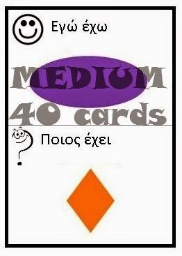 40 κάρτες