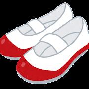赤い上履きのイラスト