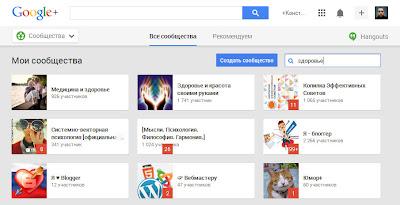 поиск сообществ в Google плюс