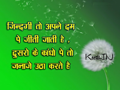Best Inspirational Hindi Quotes