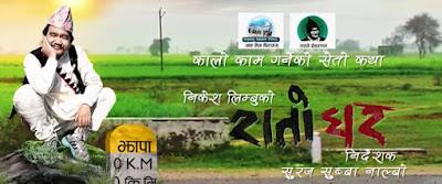 Rato Ghar Poster