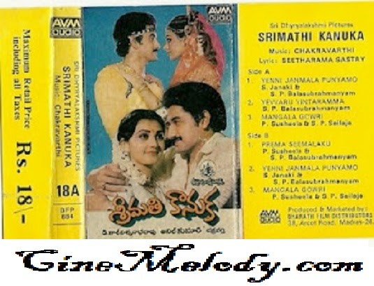 Srimathi Kanuka Telugu Mp3 Songs Free  Download  1986