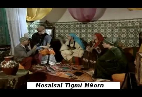 Mosalsal Fatma Ghoul Episode Final