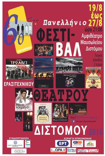 6ο Πανελλήνιο Φεαστιβαλ Ερασιτεχνικού Θεάτρου Δίστομο 2016