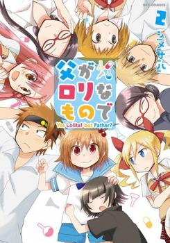 Chichi ga Loli na Mono de Manga
