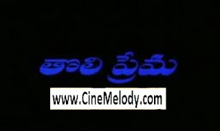 Tholiprema Telugu Mp3 Songs Free  Download 1999