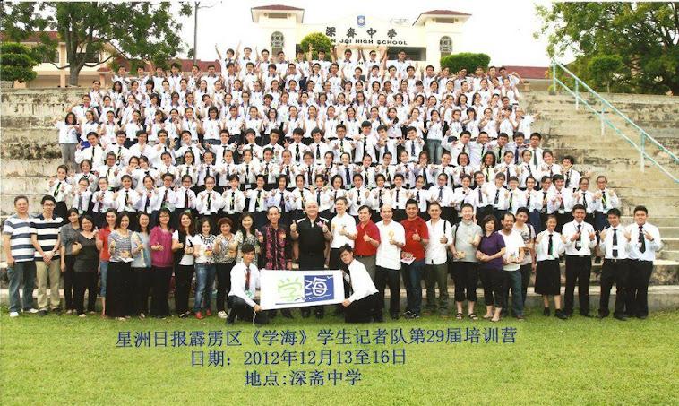 29屆學海學記培訓營