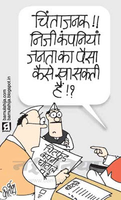 corruption cartoon, corruption in india, indian political cartoon, congress cartoon, upa government