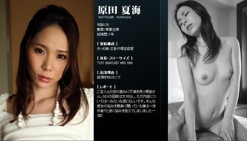[Mywife-No 00297] 原田 夏海