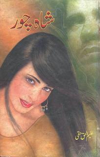 Shah Chor Urdu Novels By Aleem Ul Haq Haqi