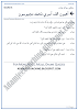 allah-kay-saharay-question-answers-sindhi-notes-for-class-9th